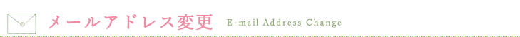メールアドレス変更