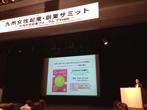 九州女性企業サミット