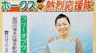 西日本スポーツ新聞