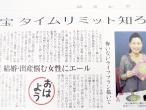 読売新聞(かわらばん)