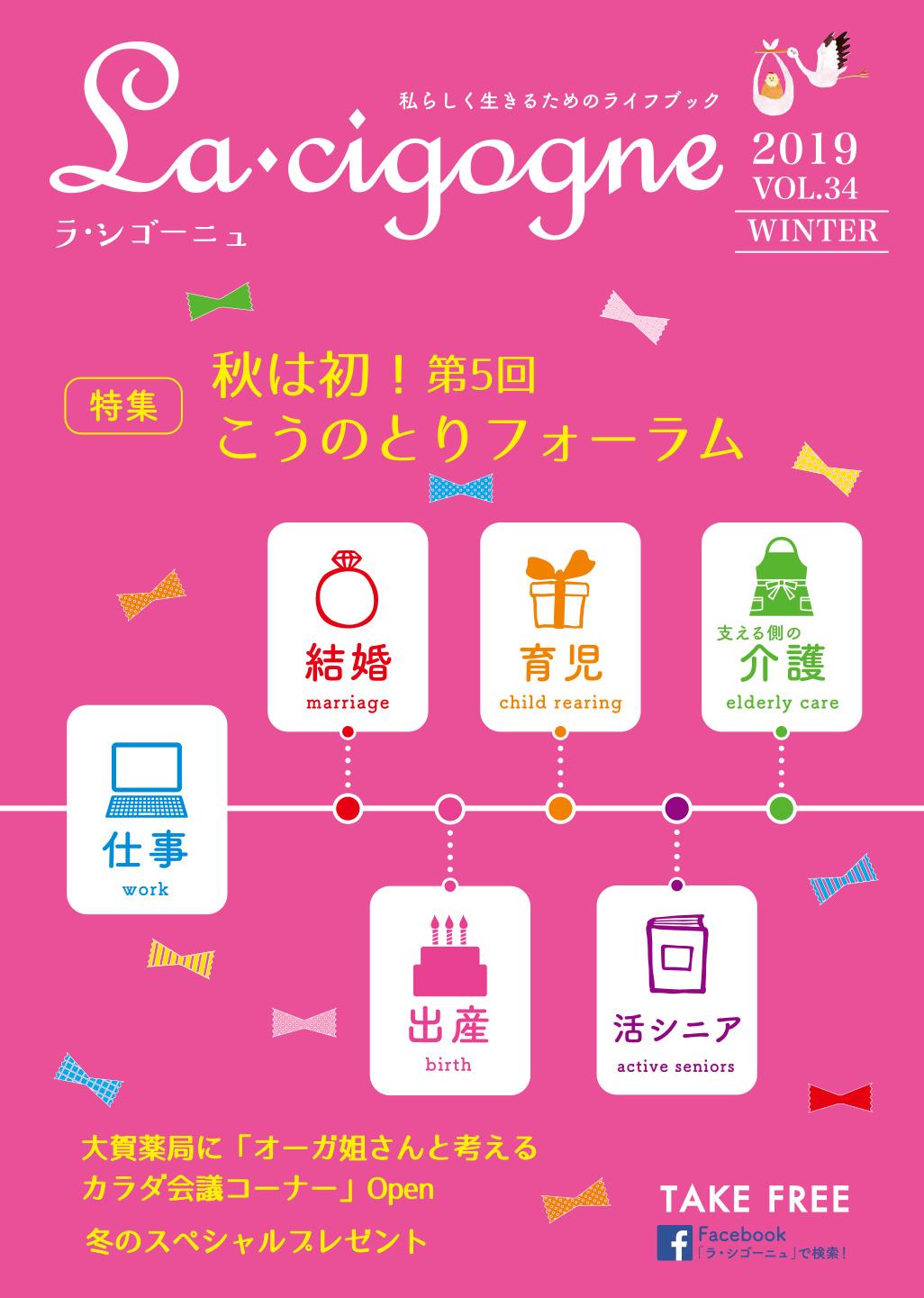【Vol.34】2019冬号