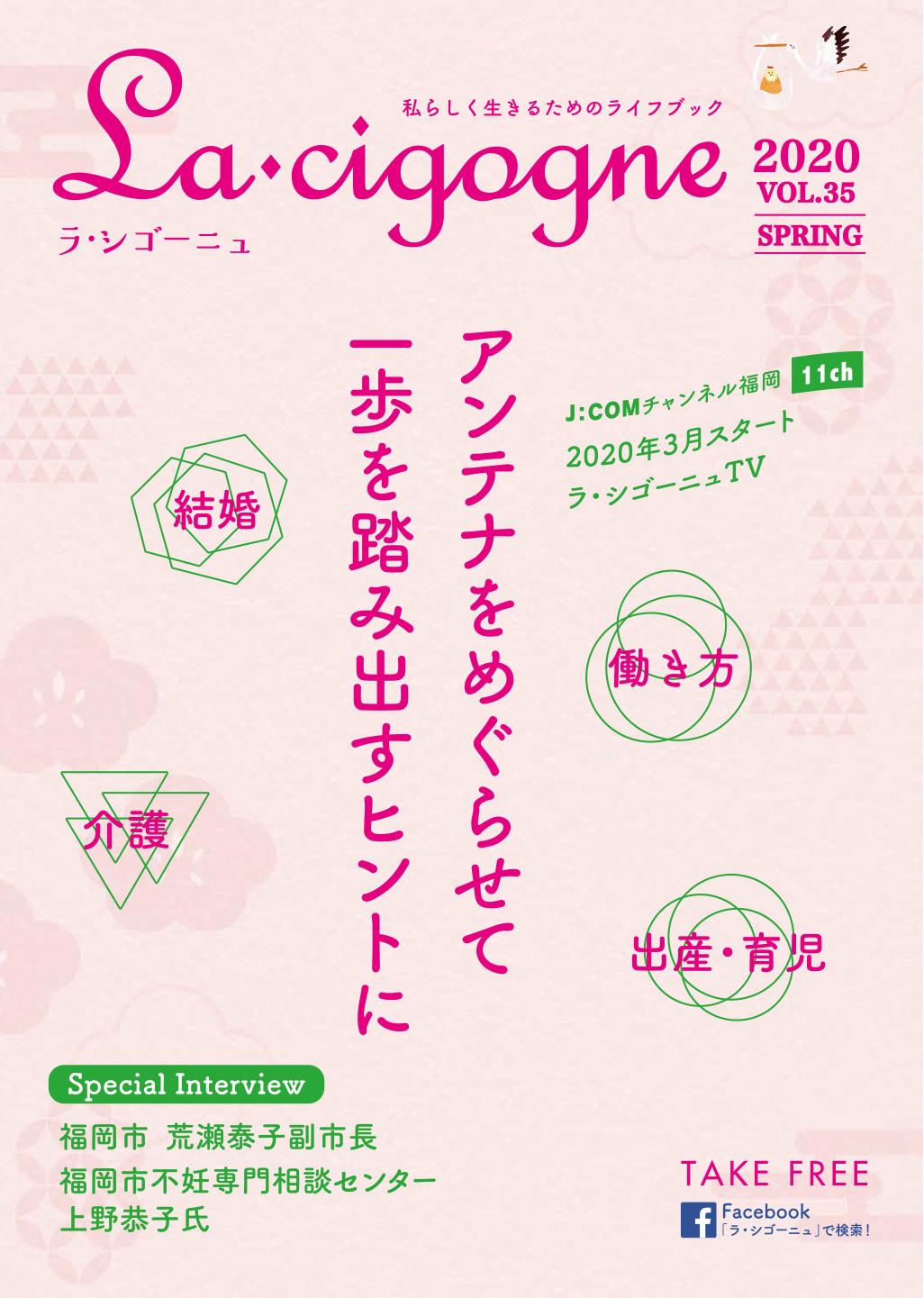【Vol.35】2020年春号