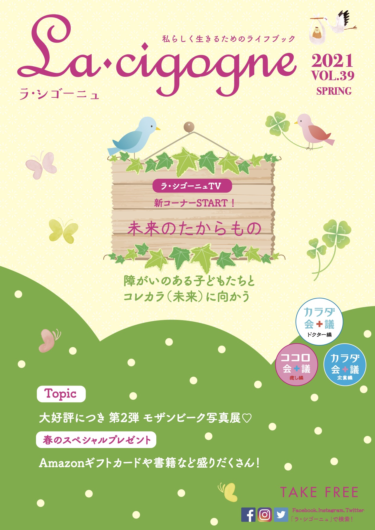 【Vol.39】2021年春号 発行中です。