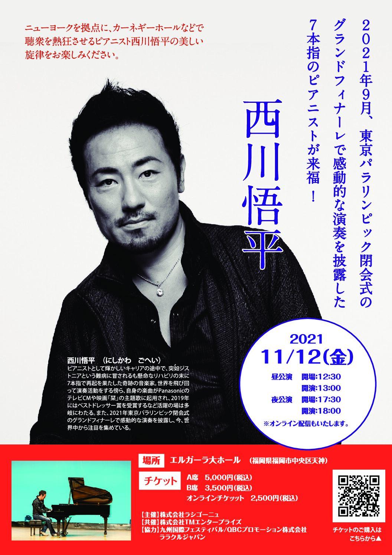 11/12(金)2021年パラリンピック閉会式のグランドフィナーレで感動的な演奏を披露した奇跡のピアニスト 西川悟平 ピアノコンサート 開催決定 チケットはこちらから